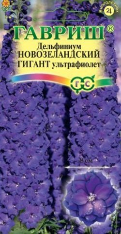 Дельфиниум Новозеландский гигант ультрафиолет, супермахровый 3шт.