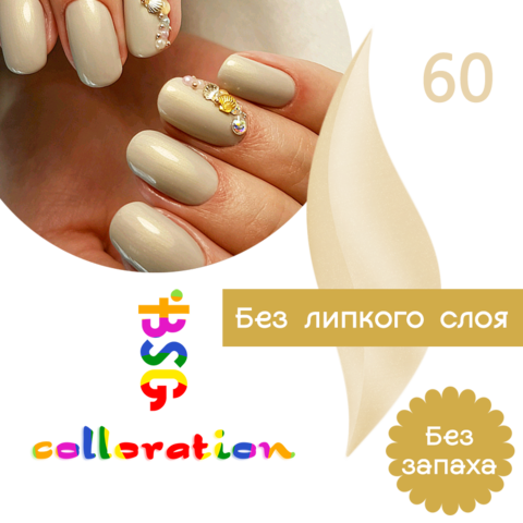 BSG Colloration, №60 Жемчужный. Песочно-серый оттенок, без липкого слоя. купить за 650руб