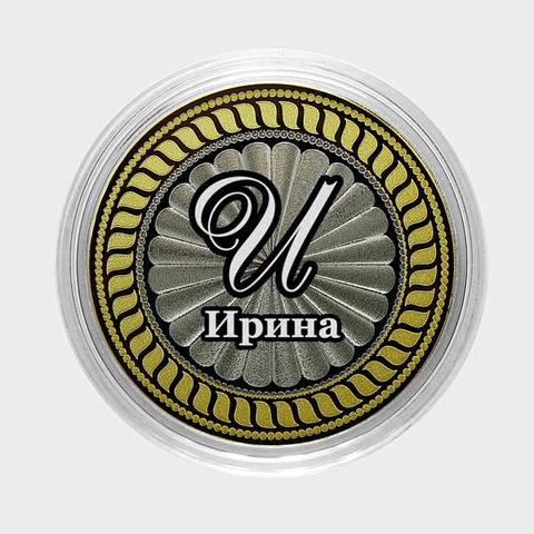 Ирина. Гравированная монета 10 рублей