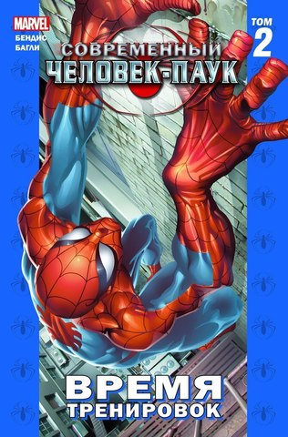 Современный Человек-Паук Том 2. Время тренировок