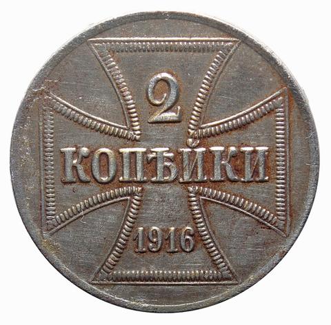 2 копейки 1916 год (А) (Оккупация России), Германия. XF-