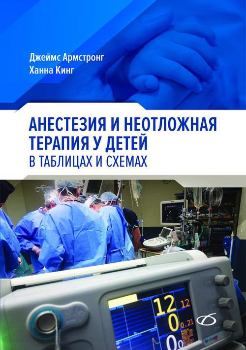 Анестезиология и реанимация Анестезия и неотложная терапия у детей в таблицах и схемах anest_det.jpg