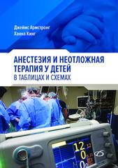 Анестезия и неотложная терапия у детей в таблицах и схемах