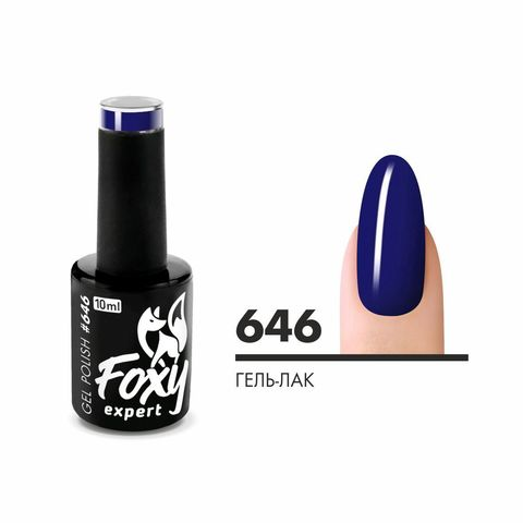 Гель-лак (Gel polish) #0646, 10 ml