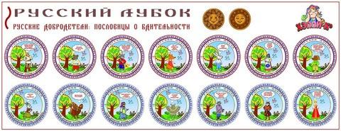 Развивающий набор наклеек «Русские добродетели: пословицы о бдительности»