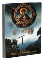 Святой таинственный Афон