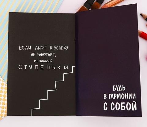Блокнот творческого человека Держи равновесие, 120 листов