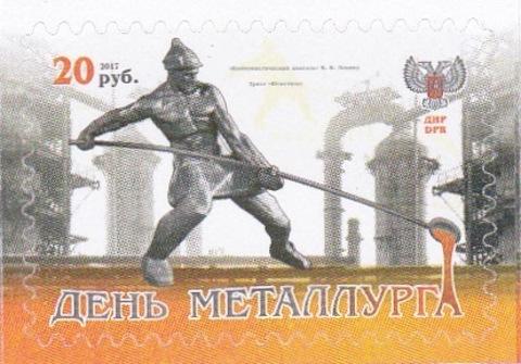 Почта ДНР (2017 07.13.) День металлурга
