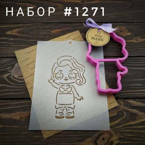 Набор №1271 - Кукла LOL