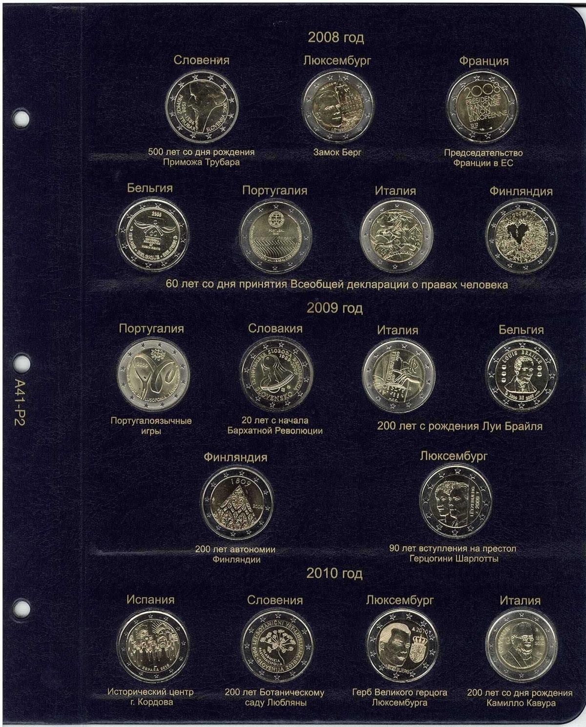 Альбом для памятных и юбилейных монет 2 Евро. Том 1