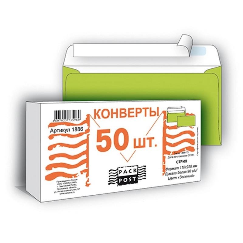 Конверт Packpost E65 90 г/кв.м зеленый стрип (50 штук в упаковке)