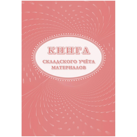 Книга складского учета материалов (форма М-17), 16л, 3шт/уп КЖ-1389