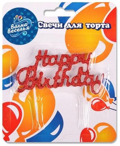 Свеча-надпись, С Днем Рождения, Красный, 8 см, 1 шт.
