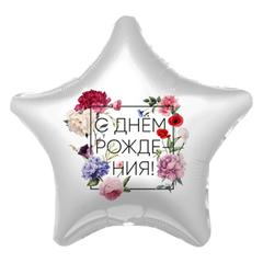 Аг 19''/48см, Звезда, С Днем Рождения! (флористика).