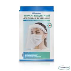 Комплект: экран защитный для лица, многоразовый 1 шт. + маски голубые 5 шт.