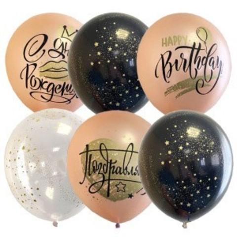 Воздушные шары ДР  Rose Gold