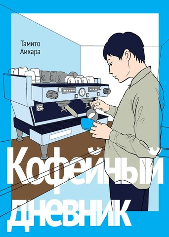 Кофейный дневник