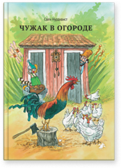 Свен Нурдквист «Чужак в огороде»