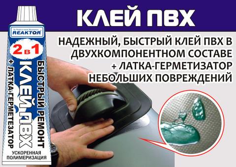 2 в 1: ЖИДКАЯ ЛАТКА-герметизатор + КЛЕЙ ПВХ, 30мл (40гр)