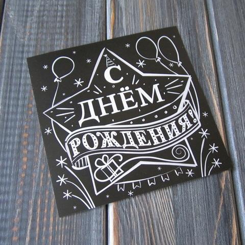 Наклейка С ДНЁМ РОЖДЕНИЯ!