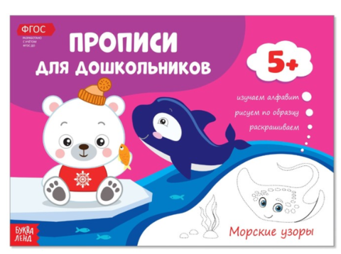 071-3123 Прописи для дошкольников «Морские узоры», 16 страниц