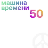 Машина Времени / 50 (5CD)