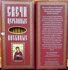 Свечи восковые номерные для домашней (келейной) молитвы (12 шт. в коробочке)
