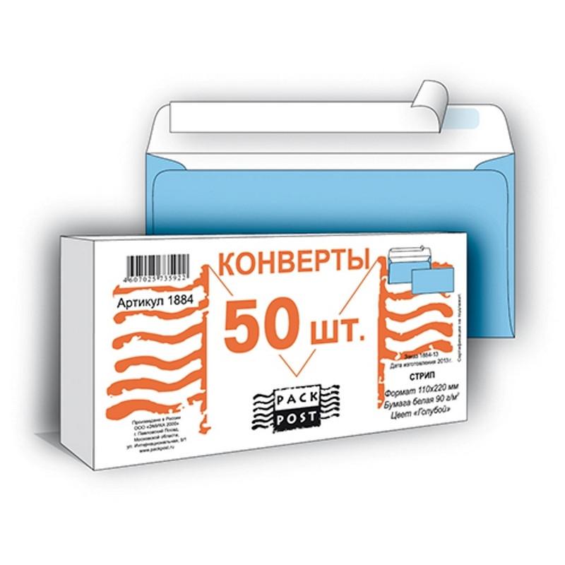 Конверт Packpost E65 90 г/кв.м голубой стрип (50 штук в упаковке)
