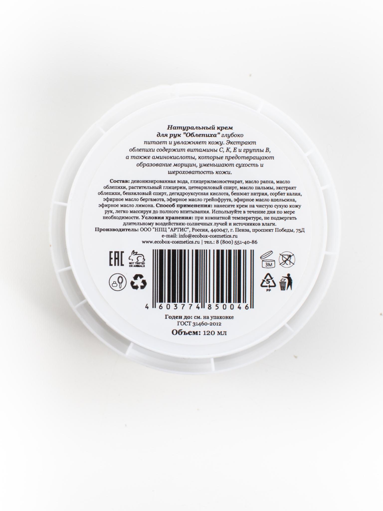 Натуральный питательный и увлажняющий крем для рук Облепиха ECOBOX