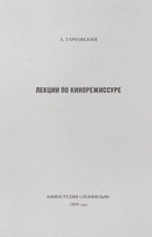 Лекции по кинорежиссуре | А. Тарковский