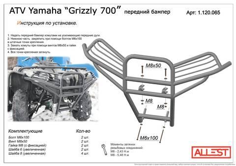 Бампер передний на Yamaha Grizzly 700