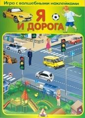 Игра с волшебными наклейками «Я и дорога» (2 поля с наклейками)
