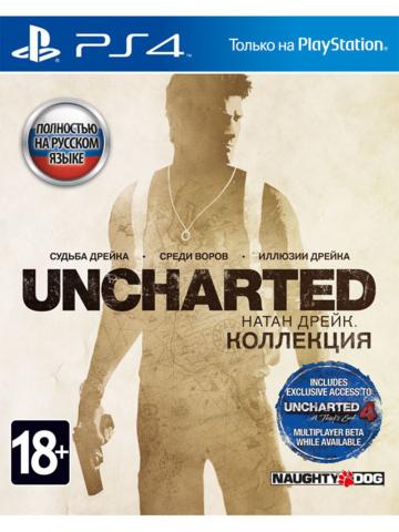 Uncharted: Натан Дрейк. Kоллекция PS4   PS5
