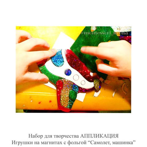 Набор для творчества АППЛИКАЦИЯ Игрушки на магнитах с фольгой «Самолёт, машинка»