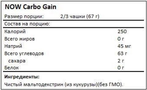 Гейнер NOW Carbo Gain