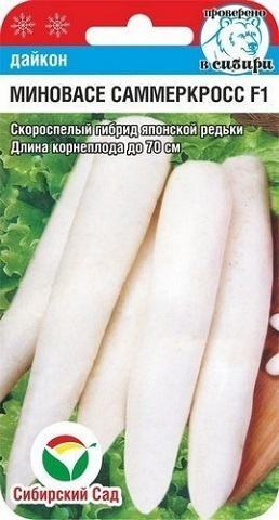 Миновасе Саммеркросс 1гр дайкон (Сиб Сад)