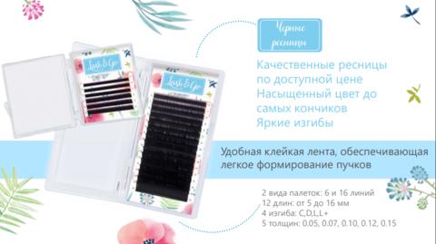 Купить Черные ресницы Lash Go 16 линий (одна длина) на официальном сайте Lash-Go.ru