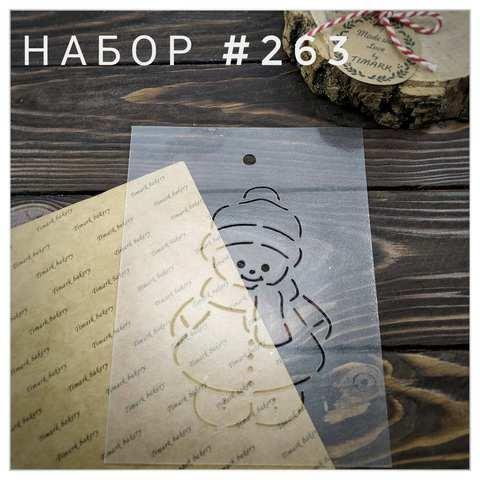 Набор №263 - Снеговик