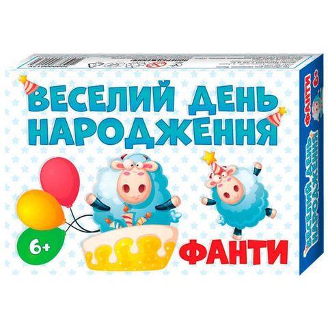 Веселий День народження