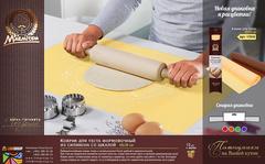 Коврик для теста формовочный из силикона со шкалой 48х36 см