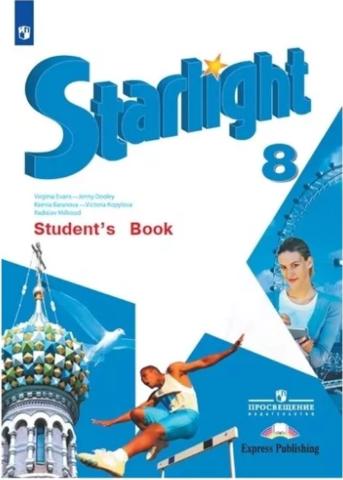 Starlight 8 класс. Звездный английский. Баранова К., Дули Д., Копылова В. Учебник (2020 год)