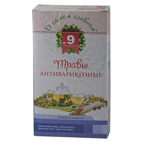 Чай травяной О самом главном № 9 травы антиварикозные, 30 пакетиков