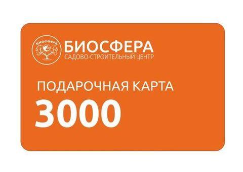 Подарочная карта 3000 рублей