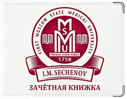 """Обложка для зачётной книжки """"МГМУ"""" Сеченова (2)"""