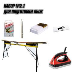 Набор для обработки лыж базовый (набор №2.1) со станком