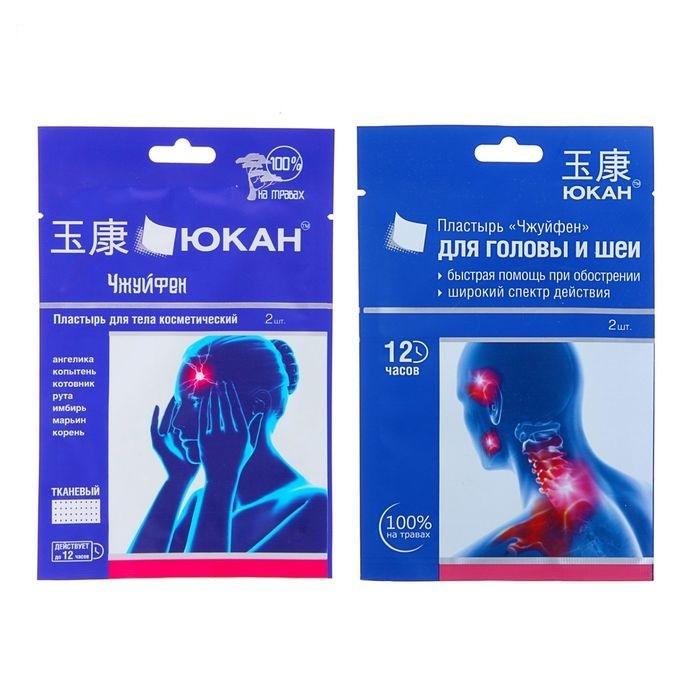 Пластырь обезболивающий «Чжуйфен» (тканевый), 2 шт в упаковке