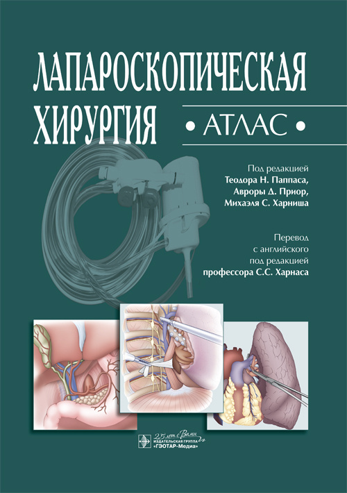 Новинки Лапароскопическая хирургия. Атлас lap_hir.jpg