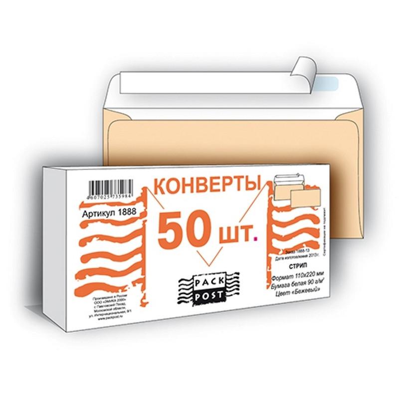 Конверт Packpost E65 90 г/кв.м бежевый стрип (50 штук в упаковке)