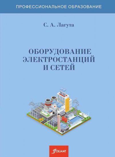 Оборудование электростанций и сетей