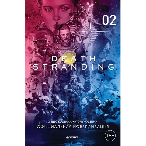 Death Stranding. Часть 2 (Новелла)